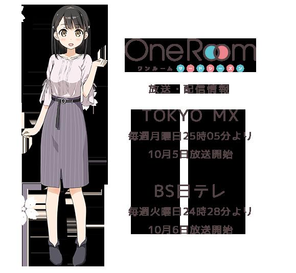 TOKYO MX 毎週月曜日25時35分より7月2日放送開始 AT-X 毎週金曜日22時55分より7月6日放送開始 リピート放送:毎週(月)14時55分/毎週(木)6時55分 ※週1話ずつ3回放送